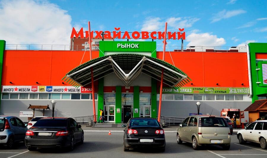 Рынок Михайловский